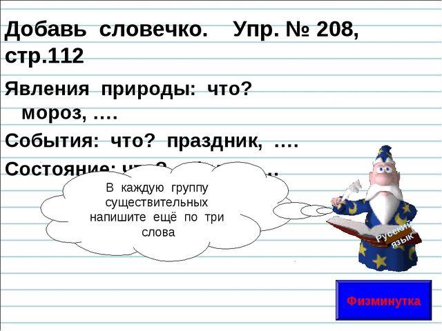 Добавь словечко. Упр. № 208, стр.112 Явления природы: что? мороз, …. События:...