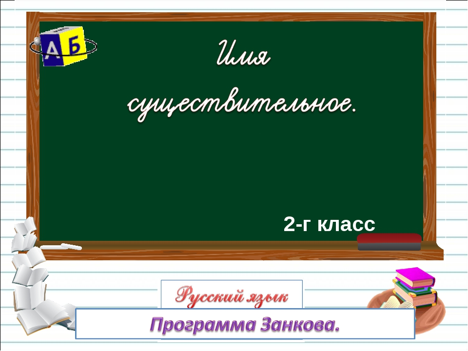 2-г класс