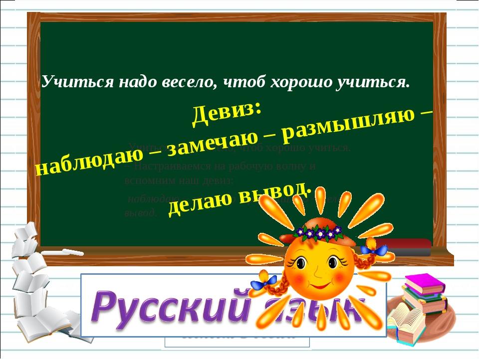 Учиться надо весело, чтоб хорошо учиться. – Настраиваемся на рабочую волну и...