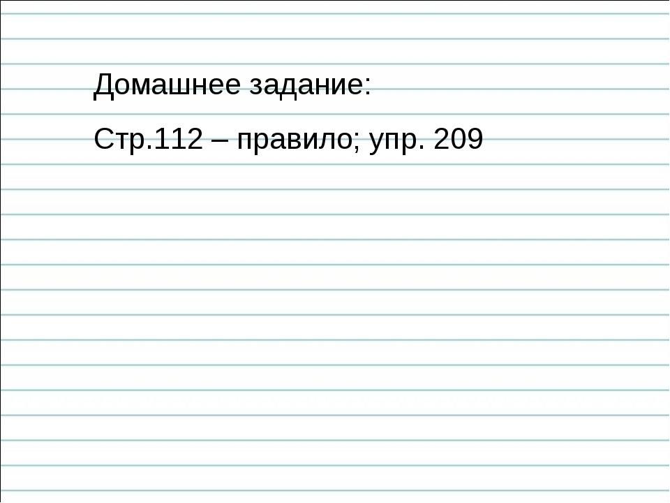 Домашнее задание: Стр.112 – правило; упр. 209