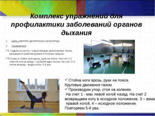 Комплекс упражнений для профилактики заболеваний органов дыхания Цель: укрепи