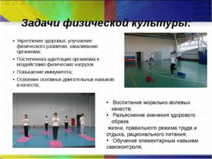 Задачи физической культуры: Укрепление здоровья, улучшение физического развит