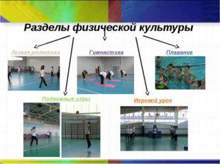 Разделы физической культуры Легкая атлетика Гимнастика Плавание Подвижные игр