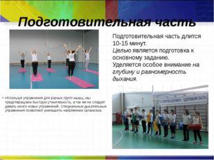 Подготовительная часть Используя упражнения для разных групп мышц, мы предотв