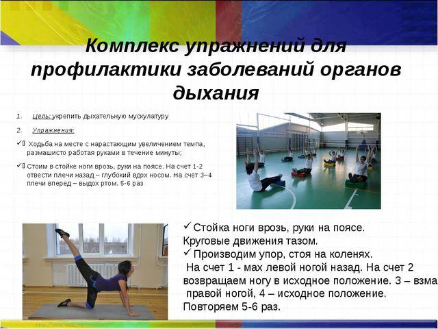 Комплекс упражнений для профилактики заболеваний органов дыхания Цель: укрепи...