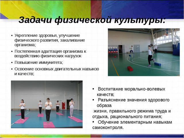 Задачи физической культуры: Укрепление здоровья, улучшение физического развит...