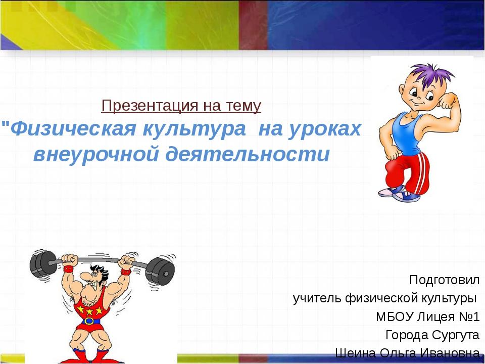 """Презентация на тему """"Физическая культура на уроках внеурочной деятельности По..."""