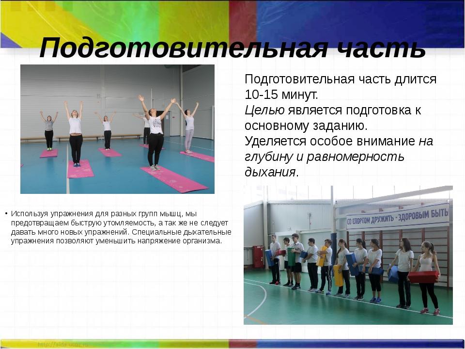 Подготовительная часть Используя упражнения для разных групп мышц, мы предотв...
