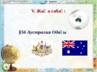 V. Жаңа сабақ: §56 Аустралия Одағы. §56 Аустралия Одағы