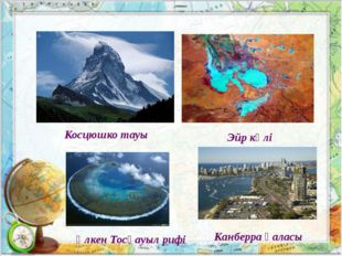 Косцюшко тауы Эйр көлі Канберра қаласы Үлкен Тосқауыл рифі