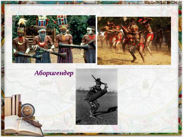 Аборигендер