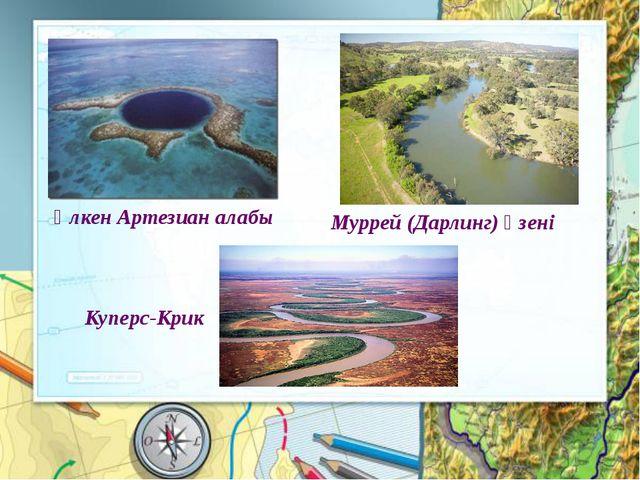 Үлкен Артезиан алабы Муррей (Дарлинг) өзені Куперс-Крик