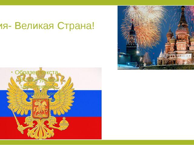 Россия- Великая Страна!