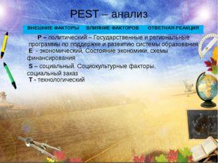 PEST – анализ Е - экономический. Состояние экономики, схемы финансирования S