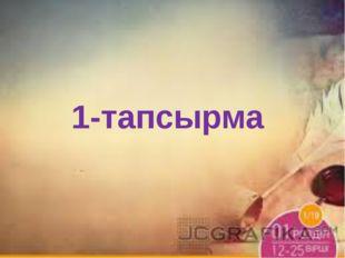 1-тапсырма