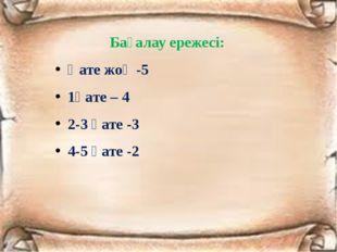 Бағалау ережесі: Қате жоқ -5 1қате – 4 2-3 қате -3 4-5 қате -2
