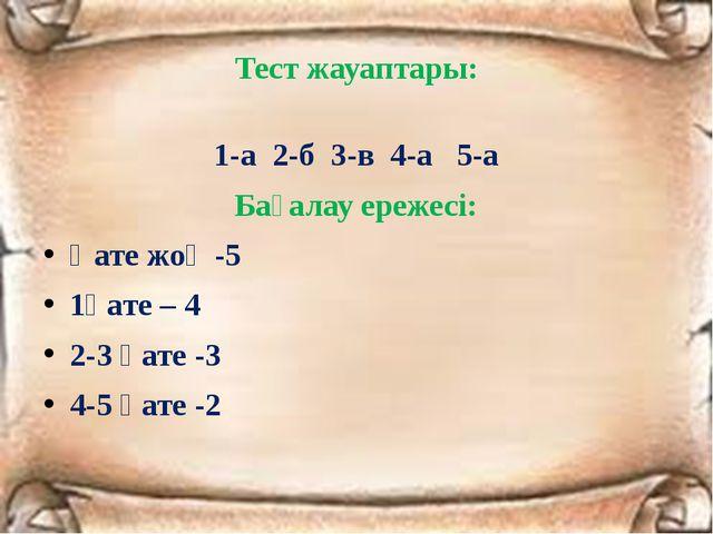 Тест жауаптары: 1-а 2-б 3-в 4-а 5-а Бағалау ережесі: Қате жоқ -5 1қате – 4 2-...