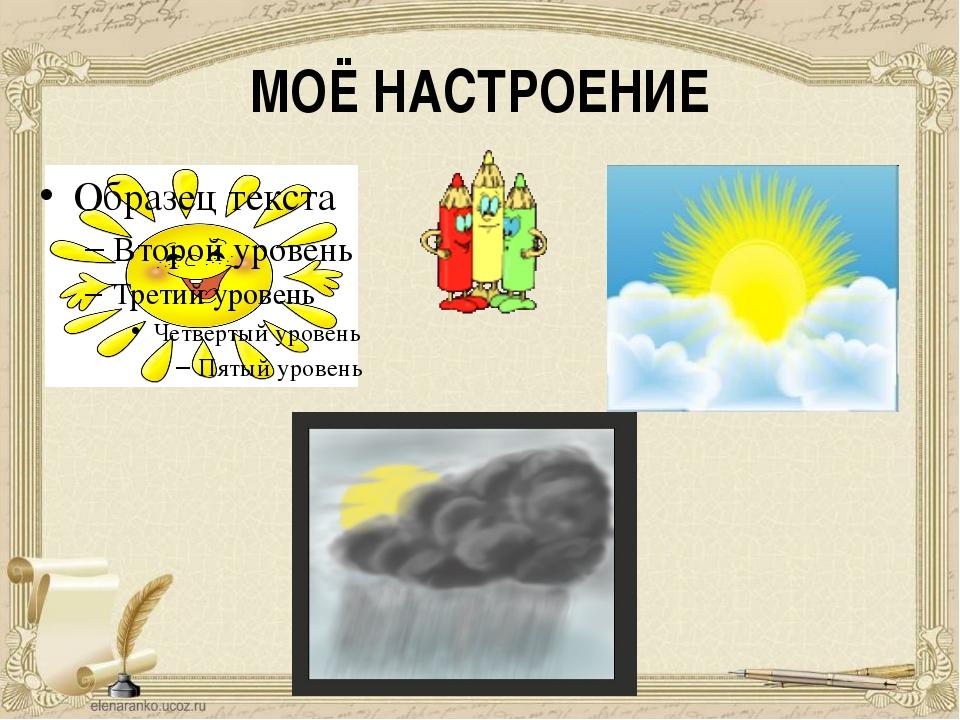 МОЁ НАСТРОЕНИЕ