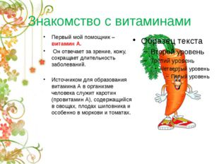 Знакомство с витаминами Первый мой помощник – витамин А. Он отвечает за зрени