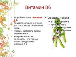 Витамин В6 Второй помощник - витамин В 6. Он имеет большое значение для роста