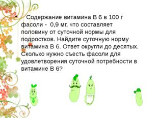 Содержание витамина В 6 в 100 г фасоли - 0,9 мг, что составляет половину от