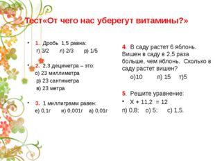 Тест«От чего нас уберегут витамины?» 1. Дробь 1,5 равна: г) 3/2 л) 2/3 р) 1/5