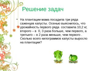 Решение задач На плантации мама посадила три ряда саженцев капусты. Осенью вы