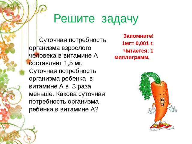 Решите задачу Суточная потребность организма взрослого человека в витамине А...