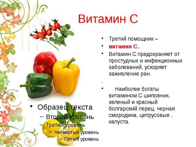 Витамин С Третий помощник – витамин С. Витамин С предохраняет от простудных...