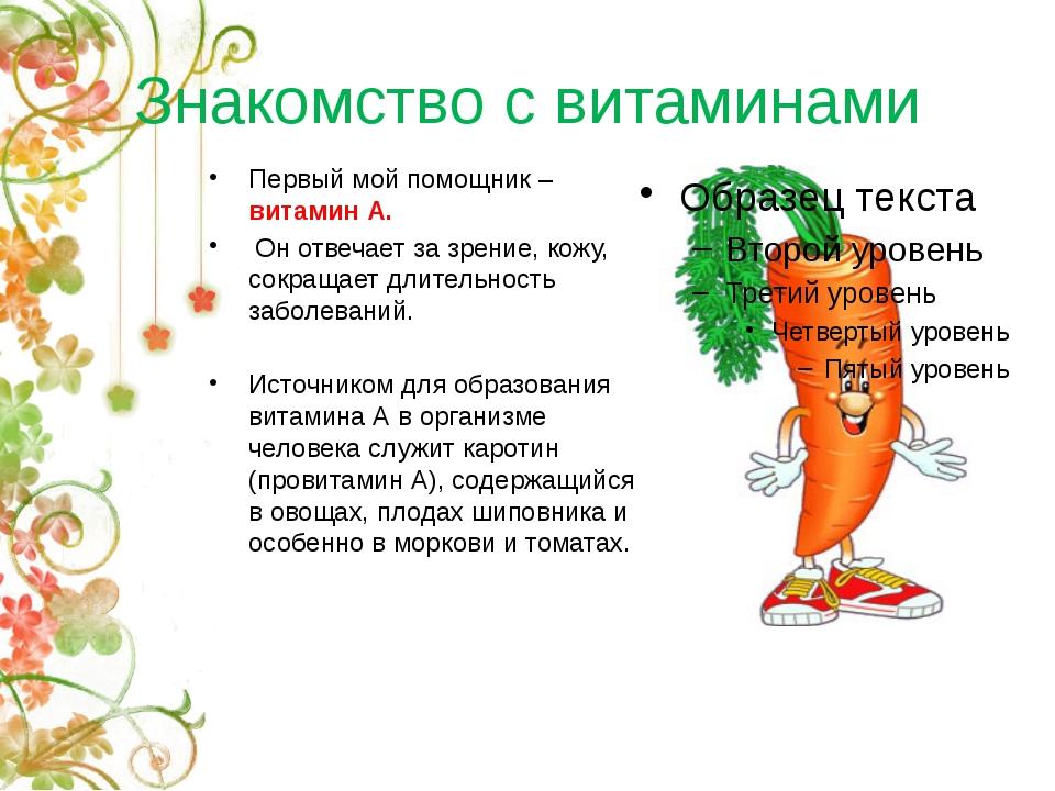 Знакомство с витаминами Первый мой помощник – витамин А. Он отвечает за зрени...