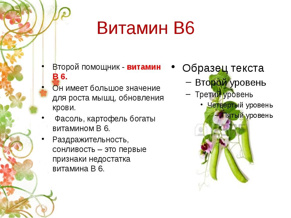 Витамин В6 Второй помощник - витамин В 6. Он имеет большое значение для роста...