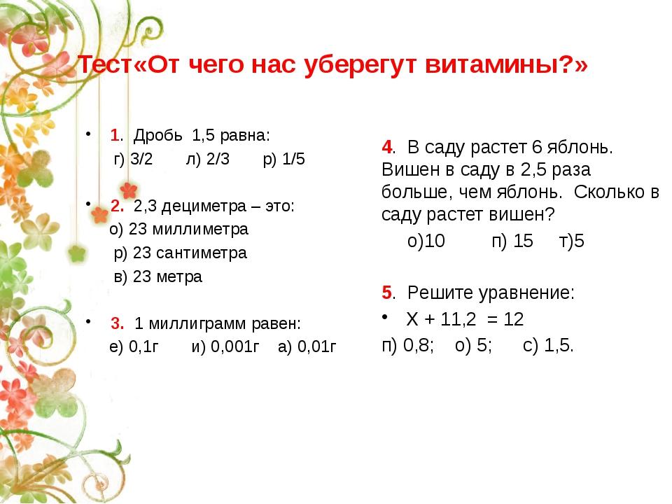 Тест«От чего нас уберегут витамины?» 1. Дробь 1,5 равна: г) 3/2 л) 2/3 р) 1/5...