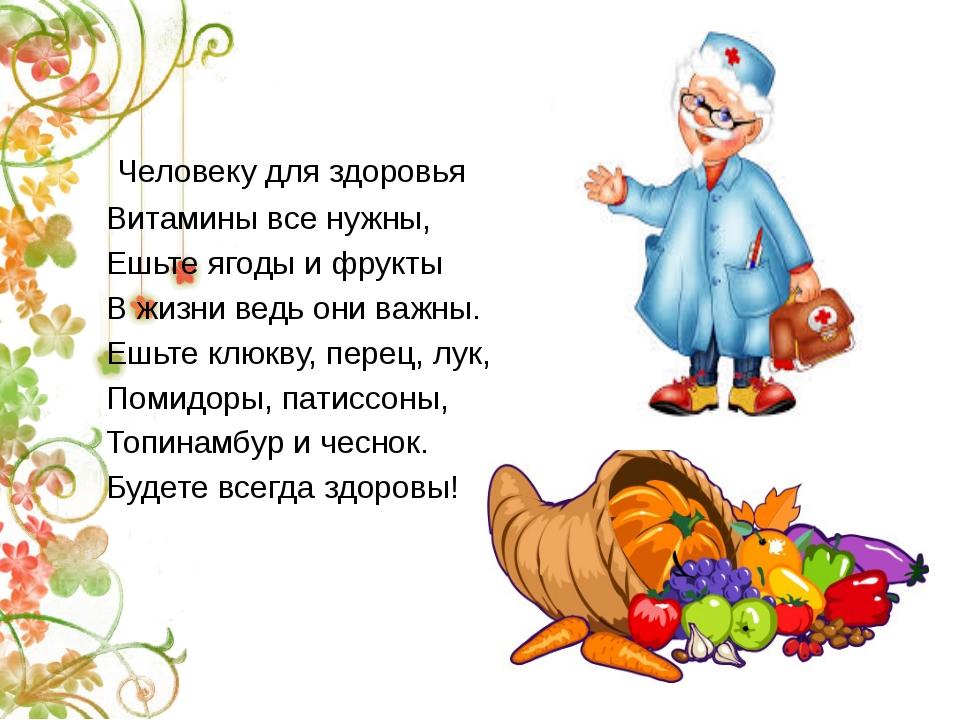 Человеку для здоровья Витамины все нужны, Ешьте ягоды и фрукты В жизни ведь...