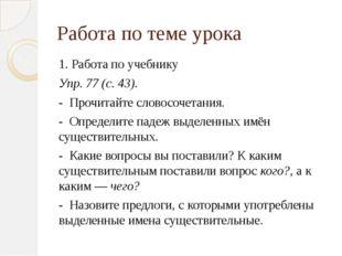 Работа по теме урока 1. Работа по учебнику Упр. 77 (с. 43). - Прочитайте слов
