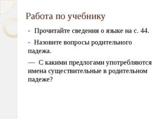 Работа по учебнику - Прочитайте сведения о языке на с. 44. - Назовите вопросы
