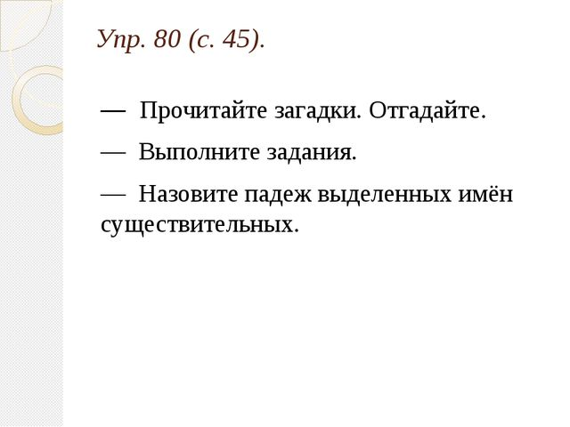 Упр. 80 (с. 45). — Прочитайте загадки. Отгадайте. — Выполните задания. — Назо...