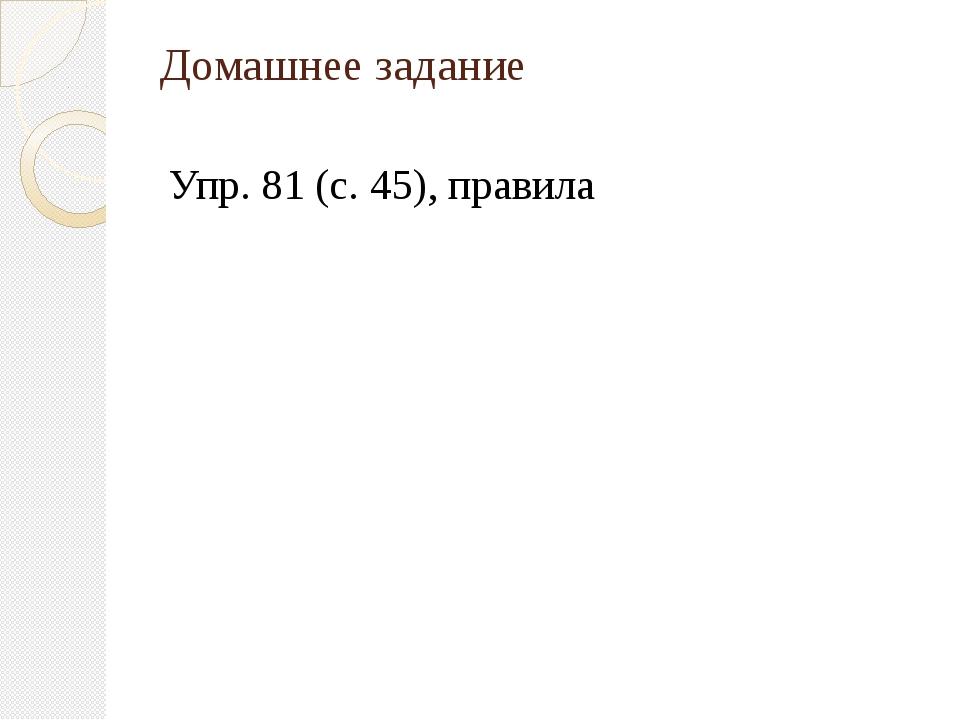 Домашнее задание Упр. 81 (с. 45), правила