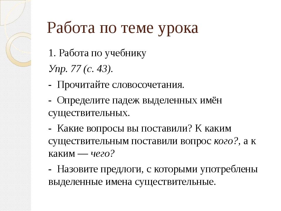 Работа по теме урока 1. Работа по учебнику Упр. 77 (с. 43). - Прочитайте слов...
