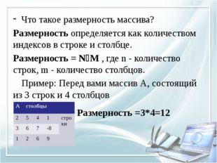 Задание: 1.Как описать массив D состоящего из 5 строк и 6 столбцов целого тип