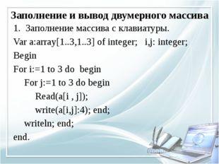 Заполнение и вывод двумерного массива 2. С помощью датчика случайных чисел. V