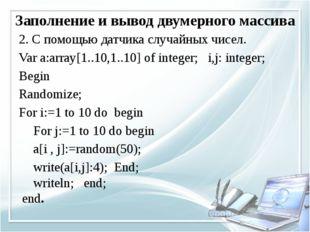 Заполнение и вывод двумерного массива 3. Вычисление по формуле. Var a:array[1
