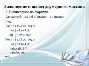 Этапы работы с массивами Заполнение массива данными Преобразование массива (д