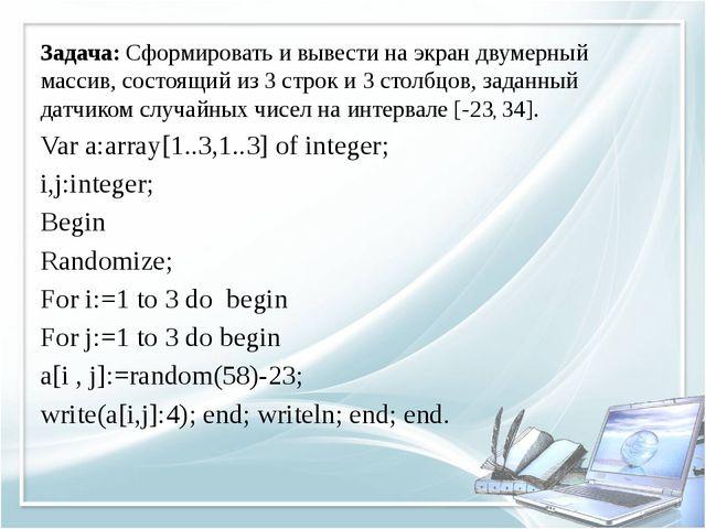 Тема урока: Двумерные массивы на языке программирования Паскаль