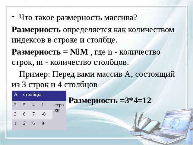 Задание: 1.Как описать массив D состоящего из 5 строк и 6 столбцов целого тип...