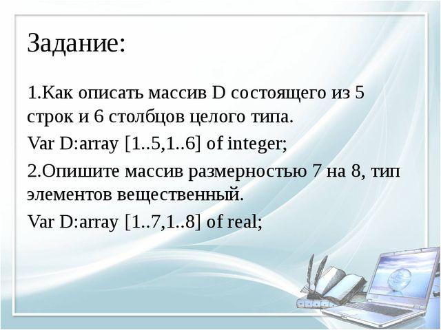 Заполнение и вывод двумерного массива Заполнение массива с клавиатуры. Var a:...