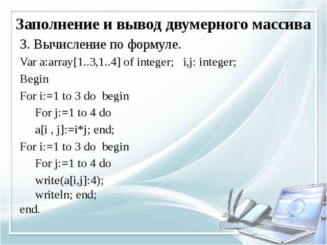 Этапы работы с массивами Заполнение массива данными Преобразование массива (д...