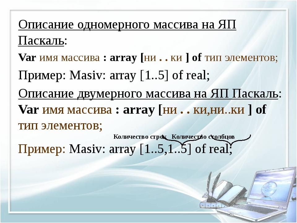 Что такое размерность массива? Размерность определяется как количеством индек...