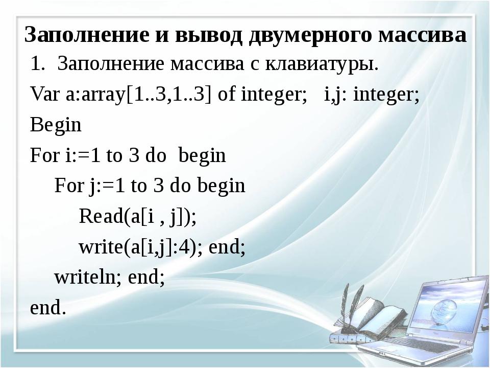 Заполнение и вывод двумерного массива 2. С помощью датчика случайных чисел. V...