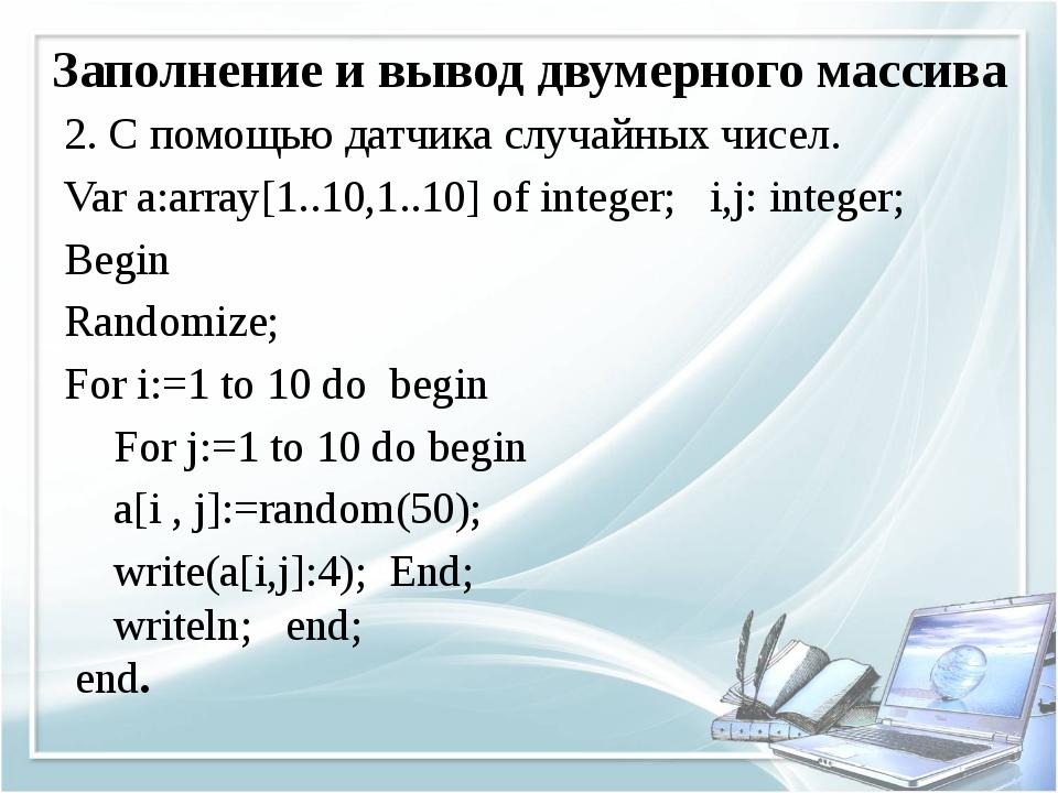 Заполнение и вывод двумерного массива 3. Вычисление по формуле. Var a:array[1...