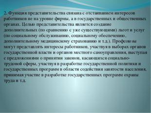 2. Функция представительства связана с отстаиванием интересов работников не н